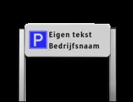 Parkeerplaatsbord unit type TS - Parkeren eigen tekst