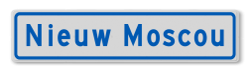 Buurtschapsbord Officieel plaatsnaambord met een dubbel omgezette rand. Buurtschapsbord 1540x340 mm RVV H01a H01a plaatsnaambord, kombord, zelf tekst invoeren, eigen plaatsnaam, bebouwde kom, H1, H1a, verkeersbord maaskantje