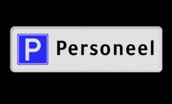 Parkeerplaatsbord Personeel (uitsluitend parkeren voor personeel) Parkeerplaatsbord Parkeren   Personeel parkeerbord, stalen paal, robuust, hufterproof, sterk, E4, bedrijf, parkeerplaats, personeel, medewerkers